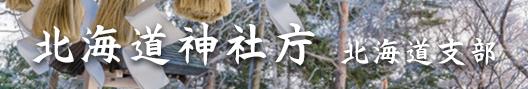 北海道神宮庁 北海道支部