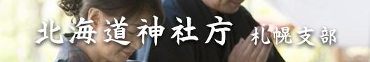 北海道神宮庁 札幌支部